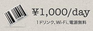 ナンバ コワーキングは1000円でご利用いただけます。